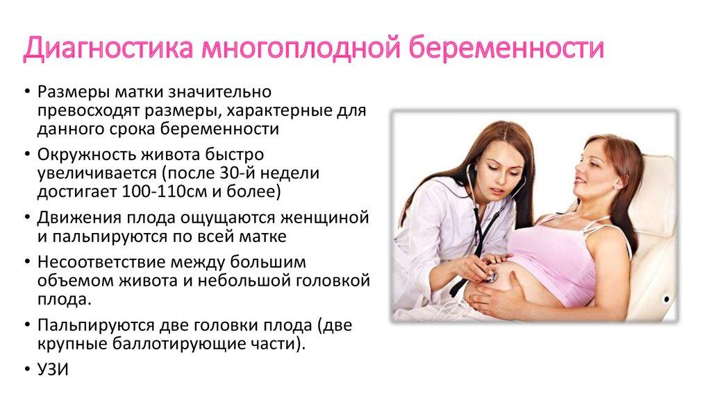 Обследования беременных по неделям 1