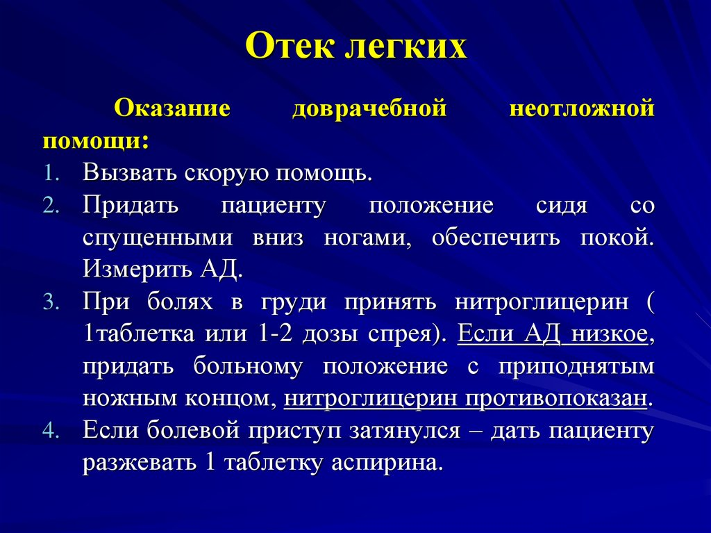 Диета При Отеке Легких