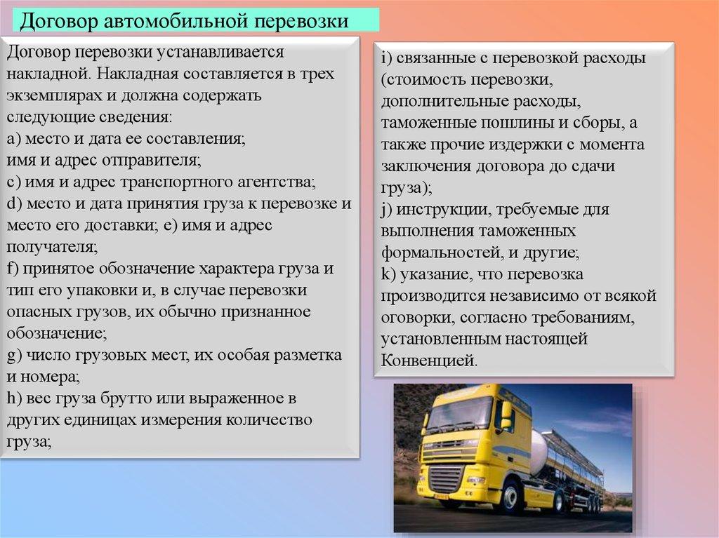 Судебная практика по договорам перевозки грузов автомобильным транспортом