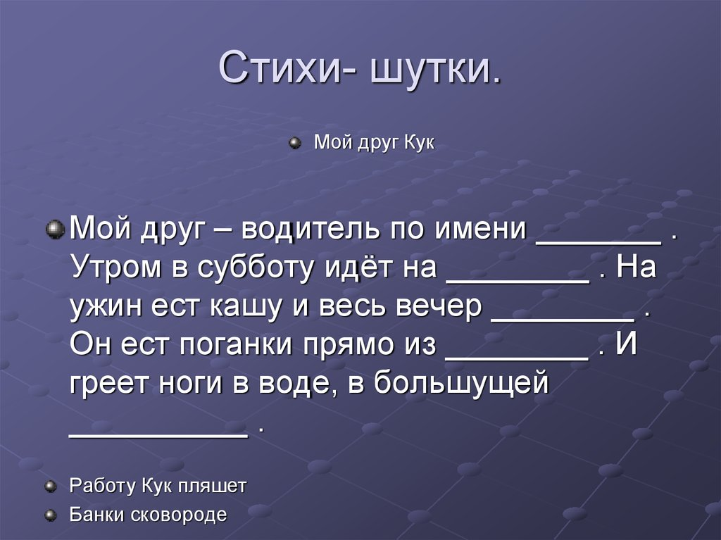 Анекдот Про Стих