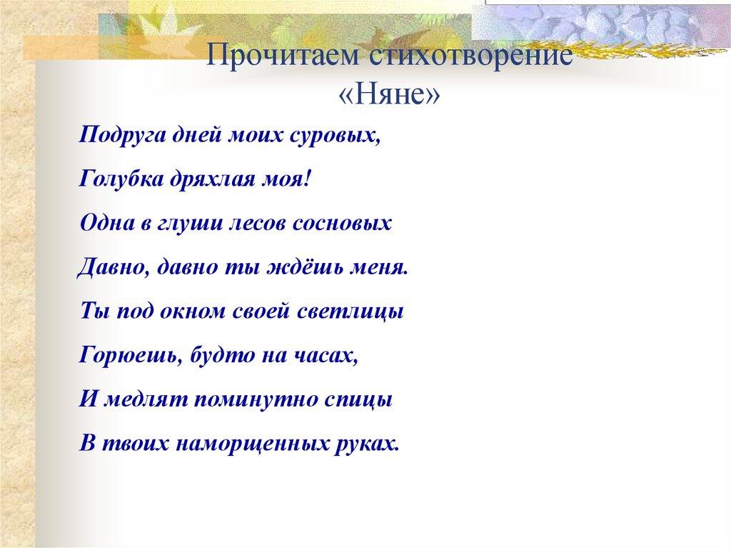 Пушкин читает стих няне