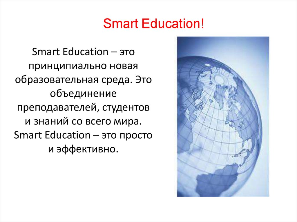 Smart Education!