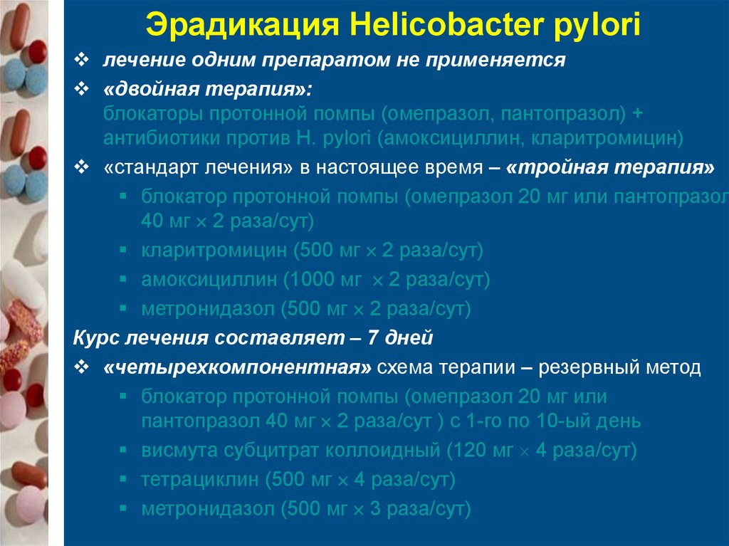 Схема лечения атрофического гастрита с хеликобактер 106