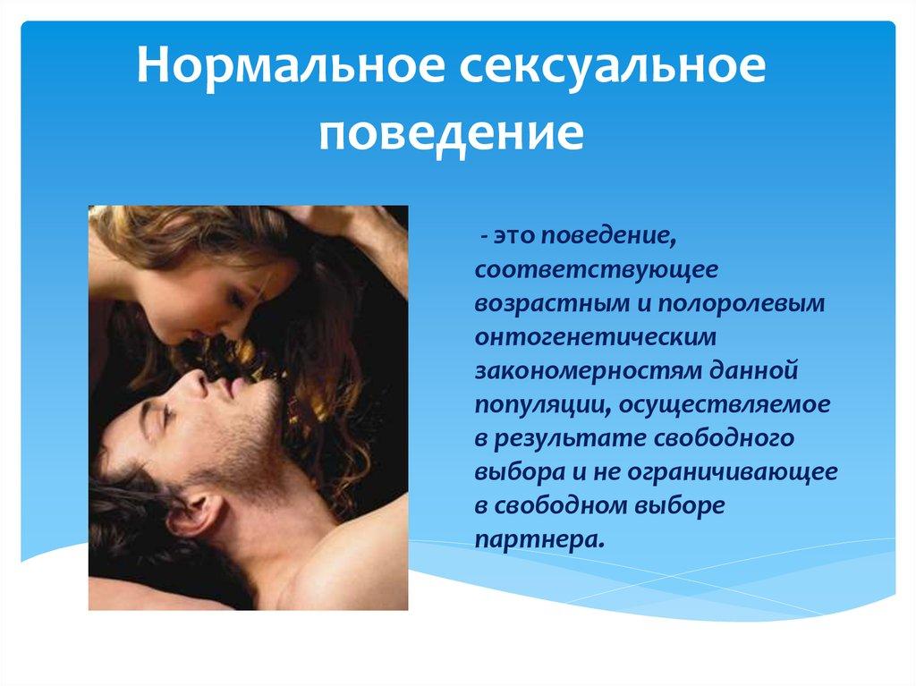 seksualnoe-povedenie-lichnosti