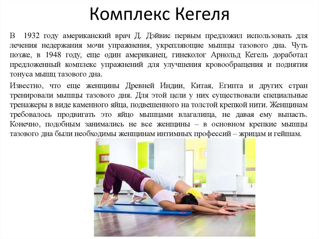 Как делать упражнение кегеля для беременных 93