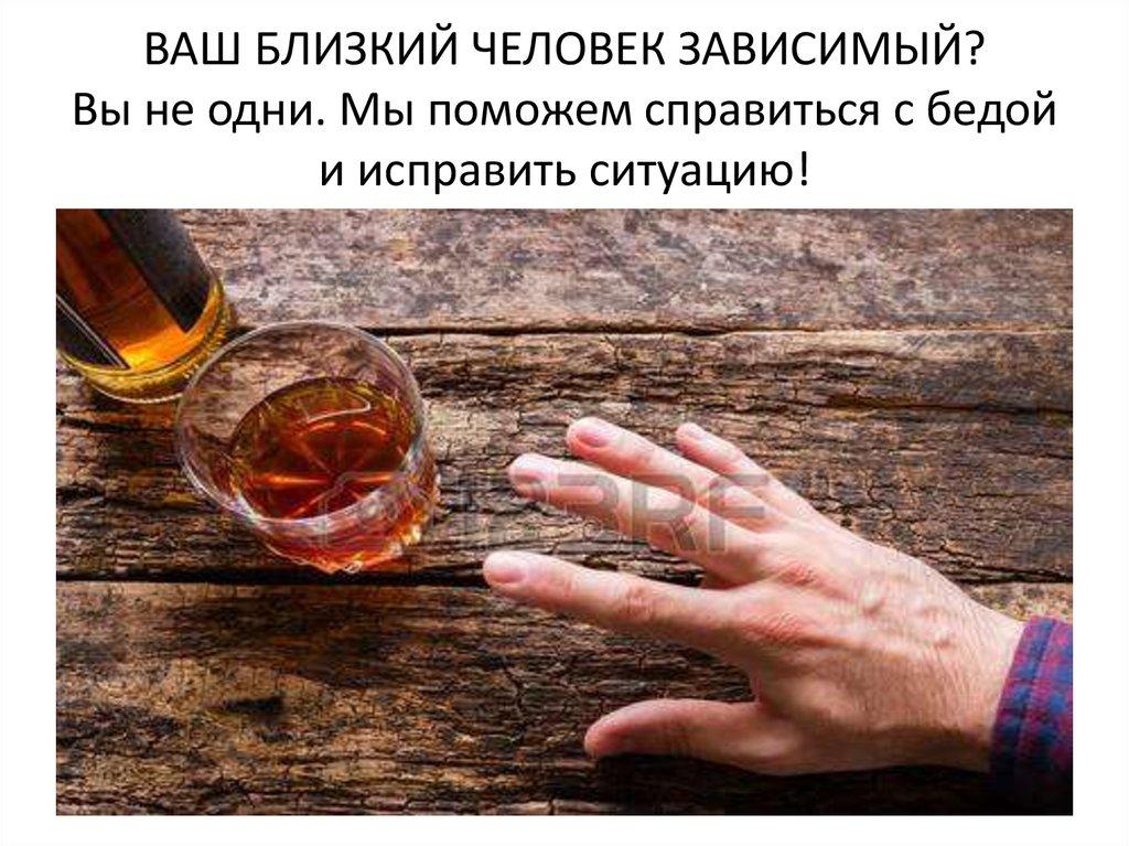 Как самой избавиться от алкоголизма