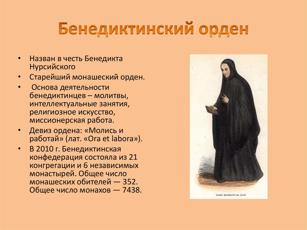 Член Старейшего Монашеского Ордена