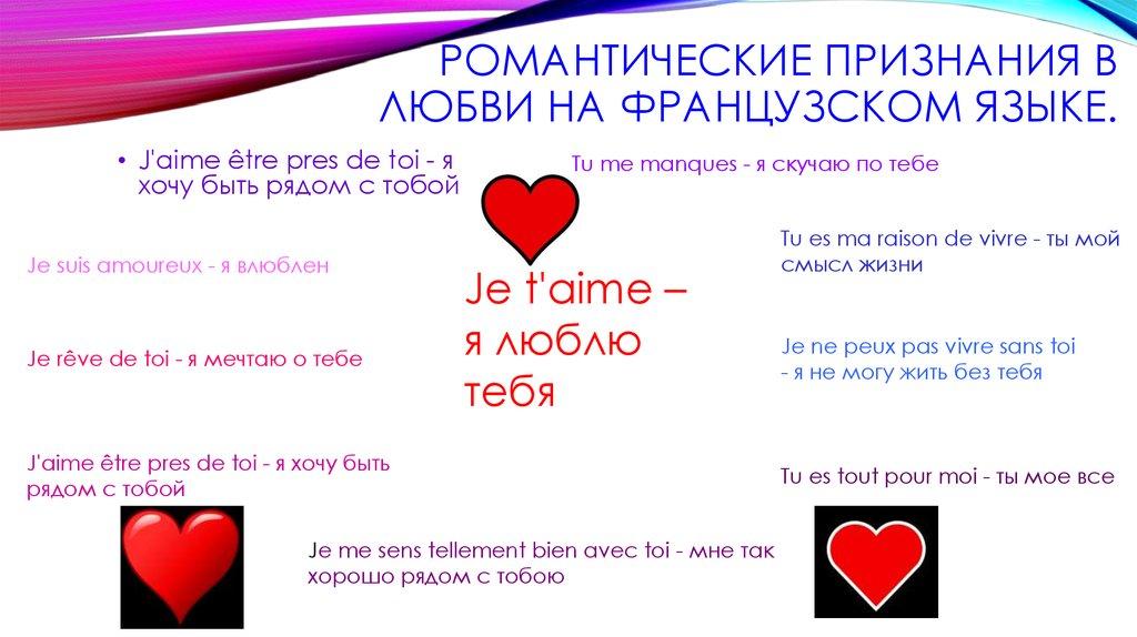 Признание в любви девушке на французском