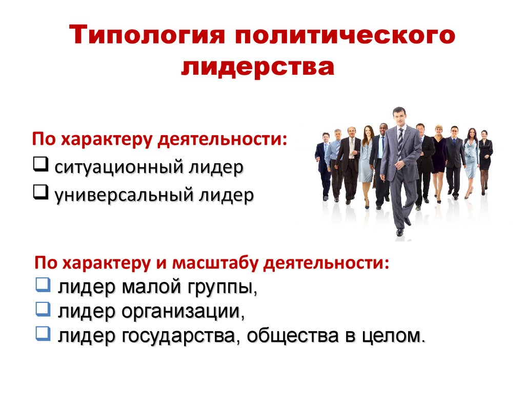 Поздравление для политического лидера 242