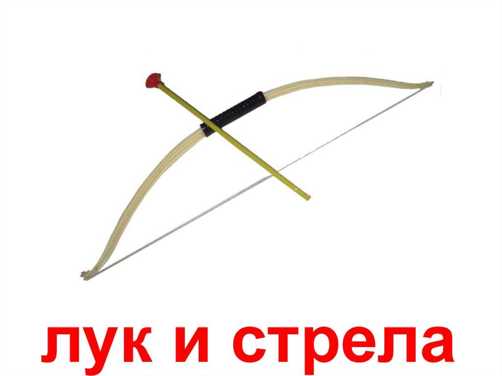 Как сделать ядовитую стрелу 639