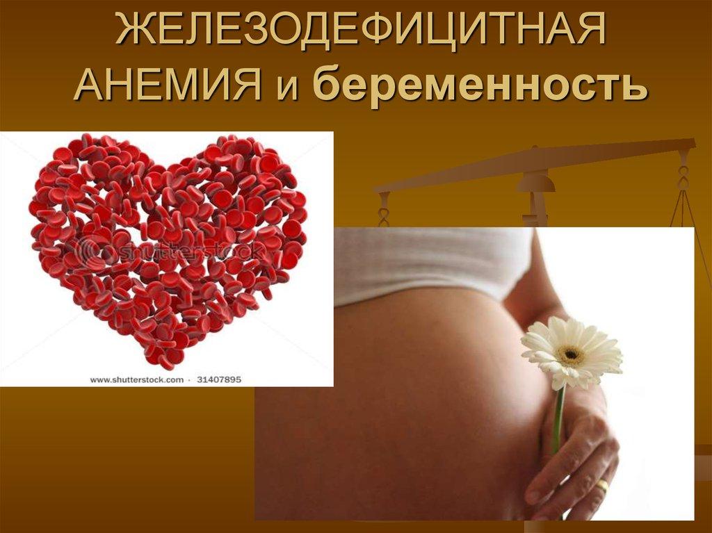 Пособие при анемии у беременных 45