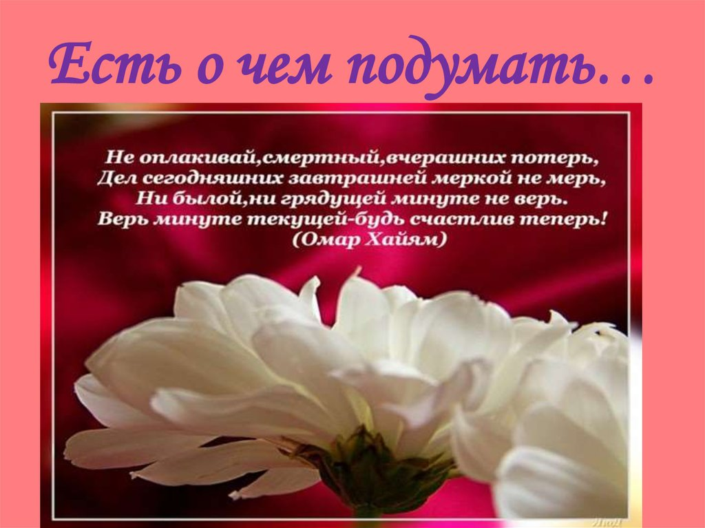 Поздравление Притча На День Рождения Женщине