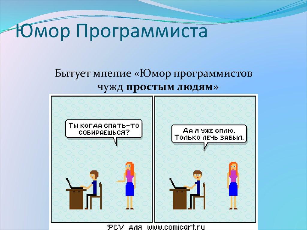Анекдот Про Программистов