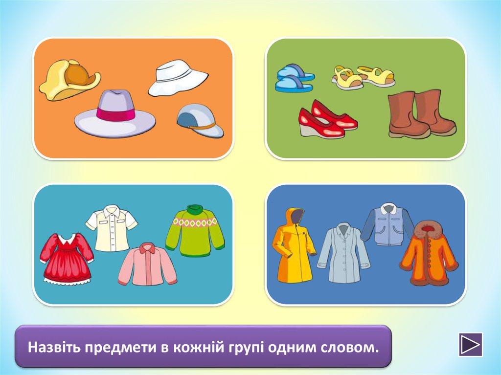 Одяг і взуття. Більшеньким - online presentation