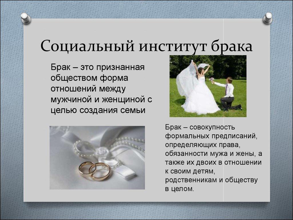 Социальный шпаргалка семьи функции институт типология 13 определение брака и