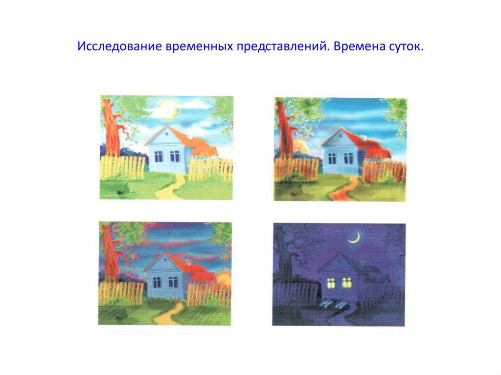 Картинки время суток, днем