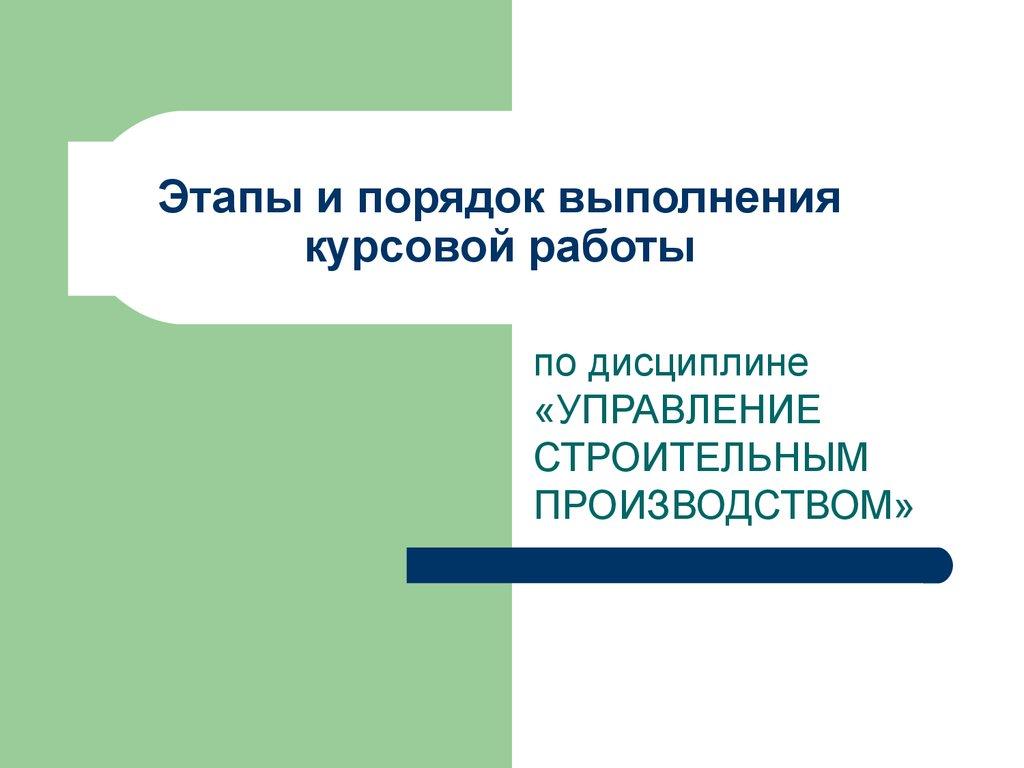 Этапы и порядок выполнения курсовой работы по дисциплине  Этапы и порядок выполнения курсовой работы