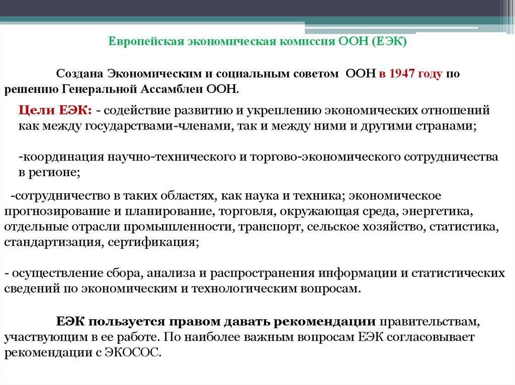 Сертификация в деятельности еэк оон виды деятельности сертификация семян овощных культур
