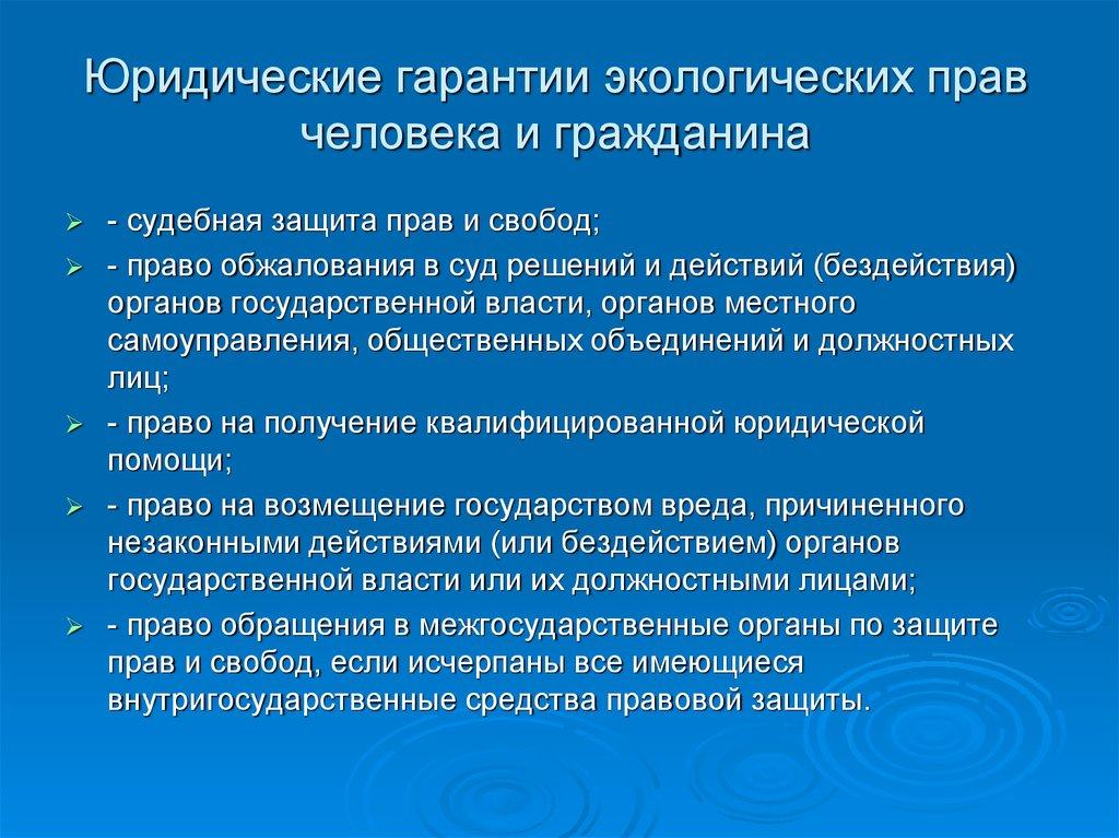Гарантии и способы защиты экологических прав граждан в рф свидания, Джизирак
