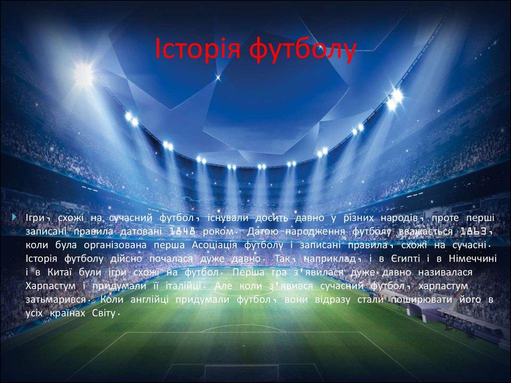 Моє улюблене хобі футбол на англійській