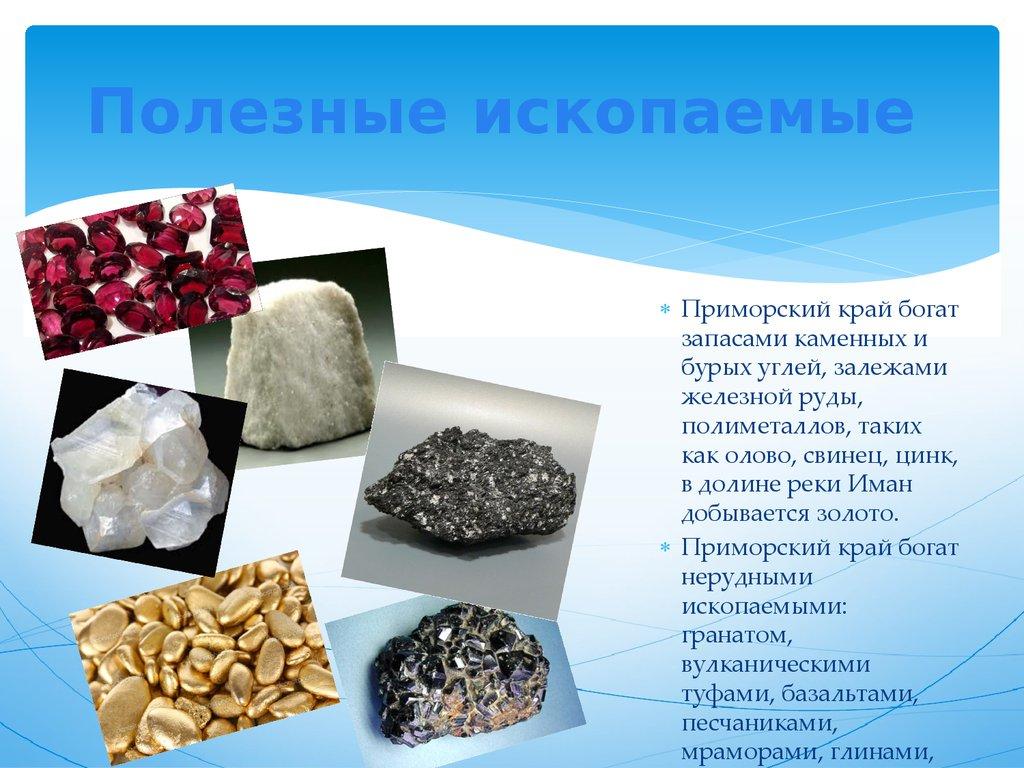 какие полезные ископаемые добывают в москве