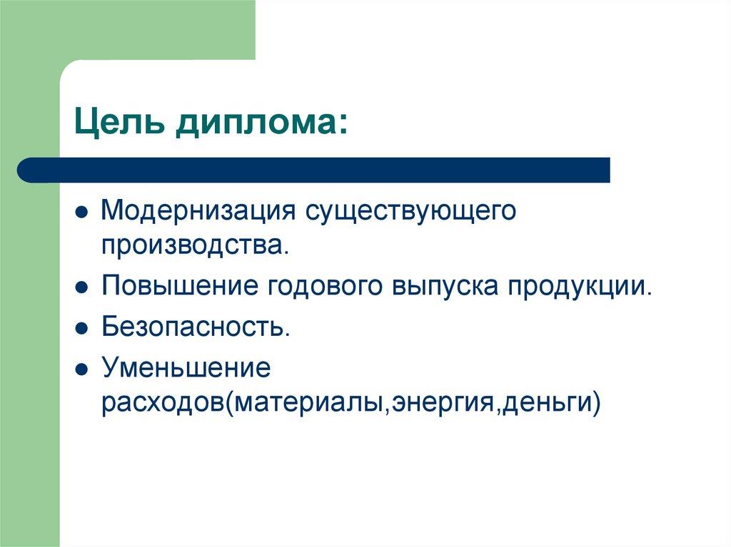 Производство пороха АПЦ А презентация онлайн  Цель диплома