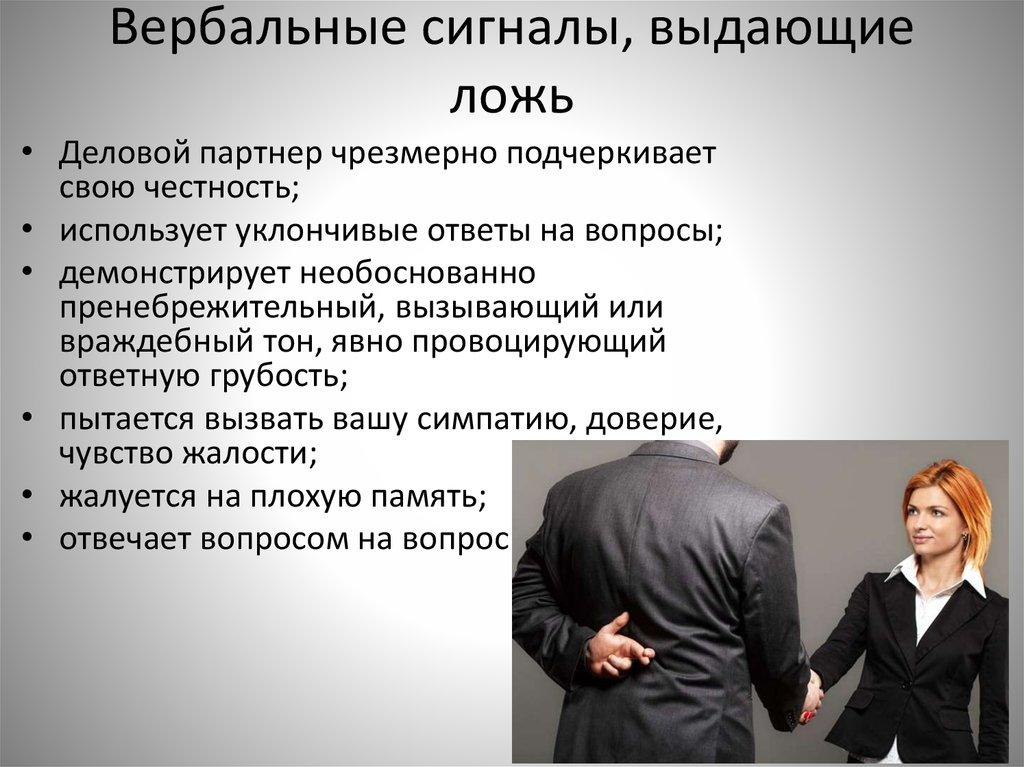 Шпаргалка признаки обмана и лжи в общении