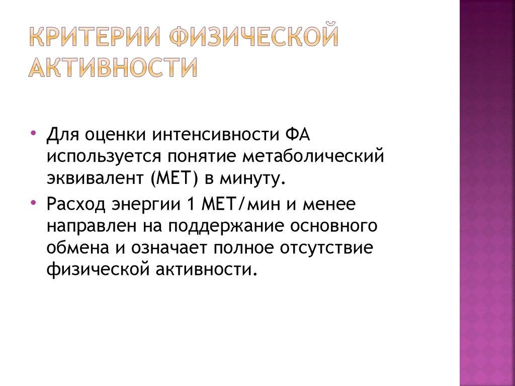 Презентация Психологический Климат В Коллективе
