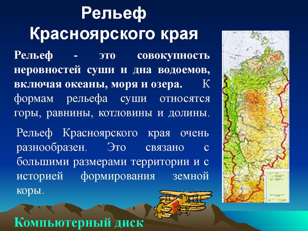 Характеристика рельефа красноярского края