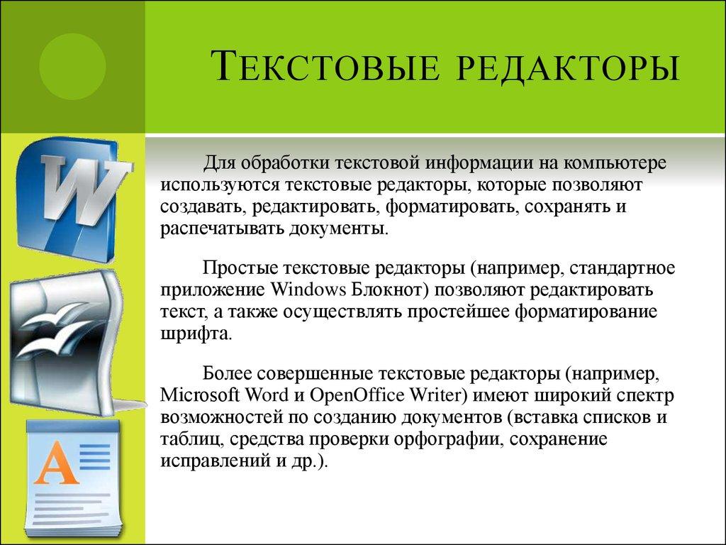 Форматирование документов в текстовых редакторах доклад 6595