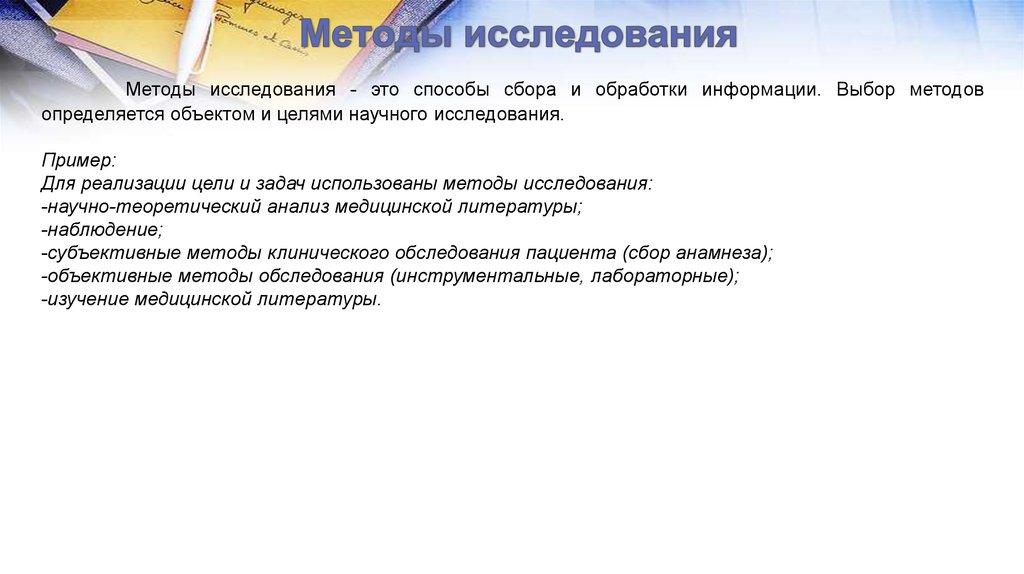 Дипломная работа для семинара итоговыи вариант online   Методы исследования