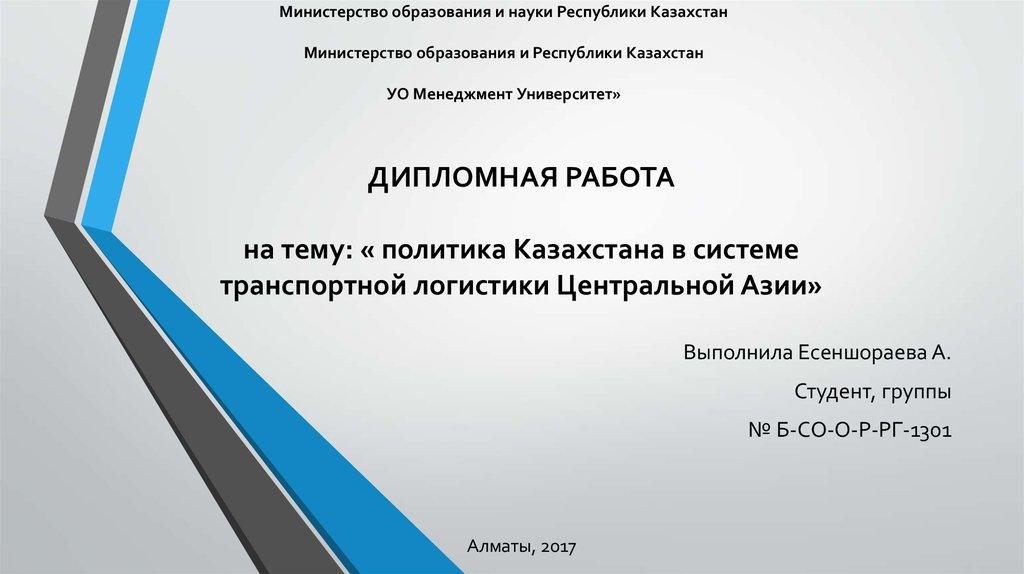 Дипломные работы в казахстане 4566