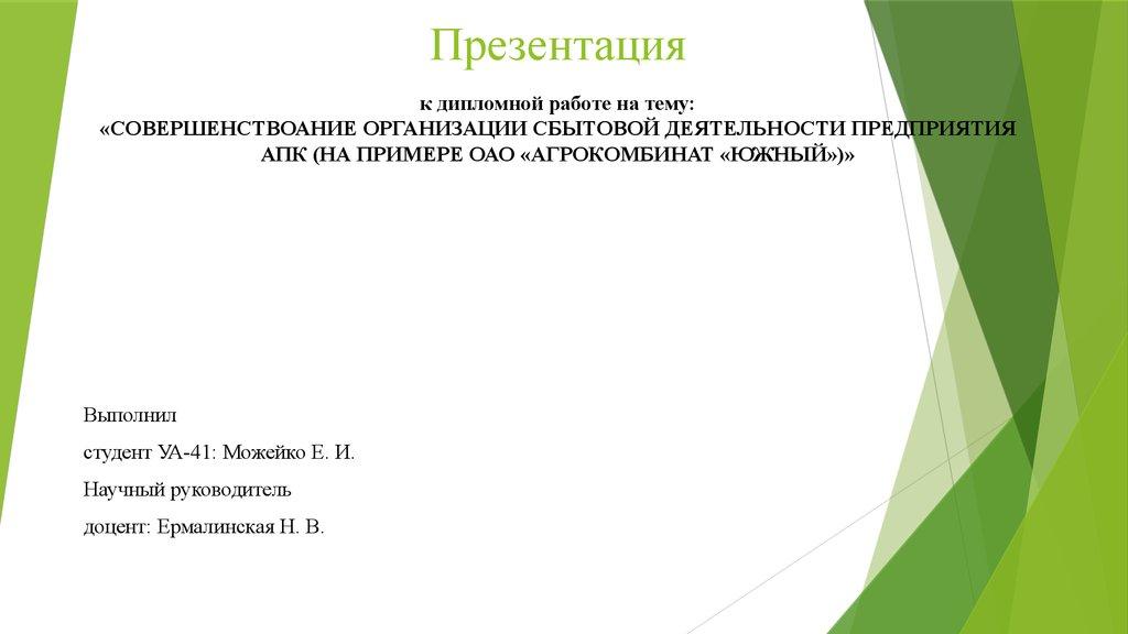Совершенствоание организации сбытовой деятельности предприятия ОАО  Презентация Цели дипломной работы