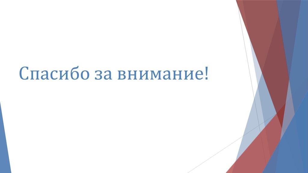 Совершенствоание организации сбытовой деятельности предприятия ОАО   работников Спасибо за внимание