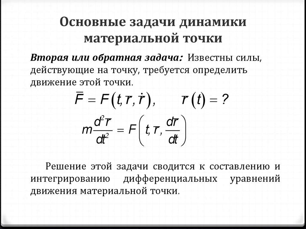 Решение задачи материальная точка цель урока решение задач по физике
