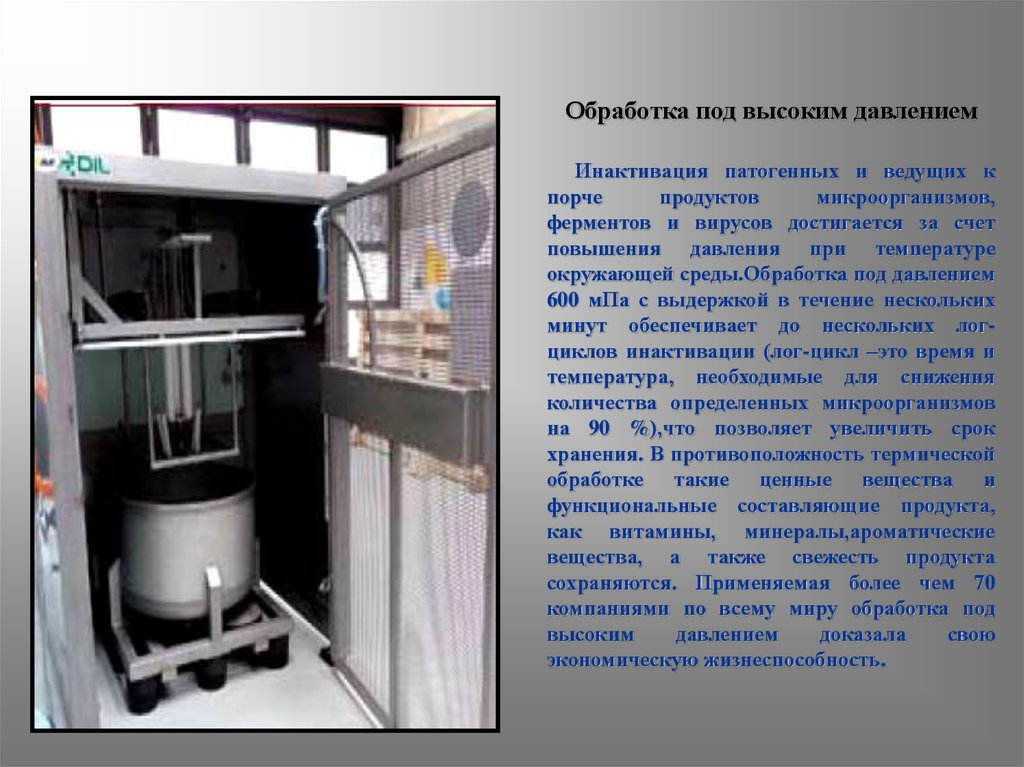 Технолог пищевого производства Реферат презентация онлайн 8