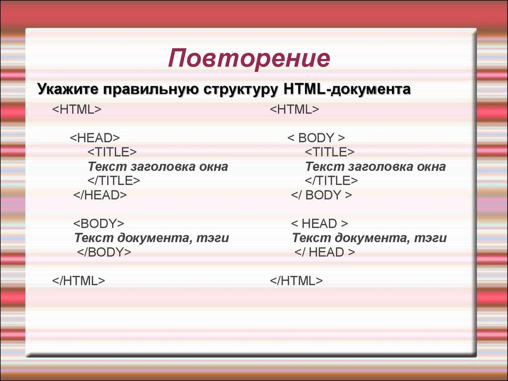 Как сделать html страницу в блокноте фото 632