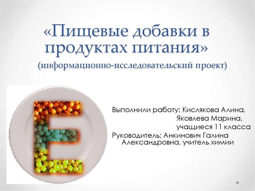 проект на тему пищевые добавки и их влияние на здоровье человека