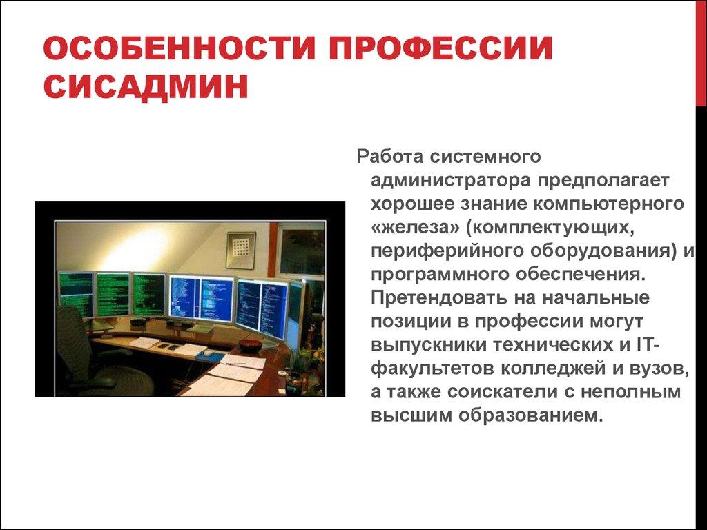 Работа по удаленному доступу системный администратор копирайт фриланс цена