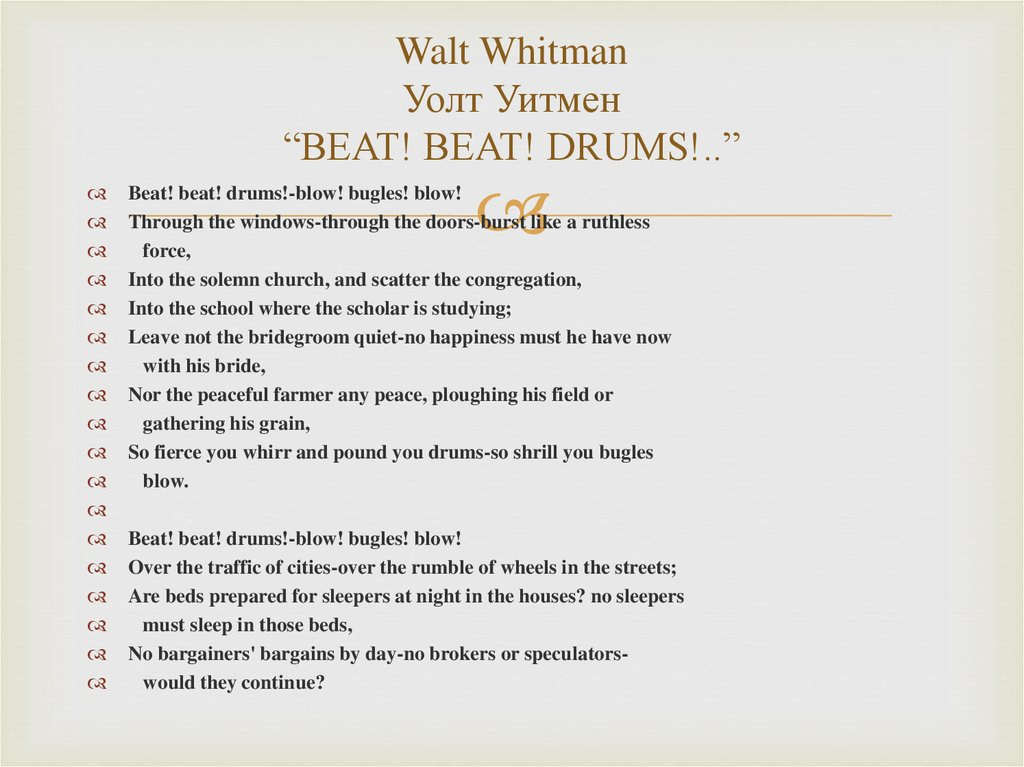 symbolism of feelings towards war in beat beat drums by walt whitman Whitman's drum-taps series of poems, especially beat beat drums, documents the tragedies that occurred during the civil war, yet maintains a feeling of hope that the war will help to cleanse the nation and revitalize it.