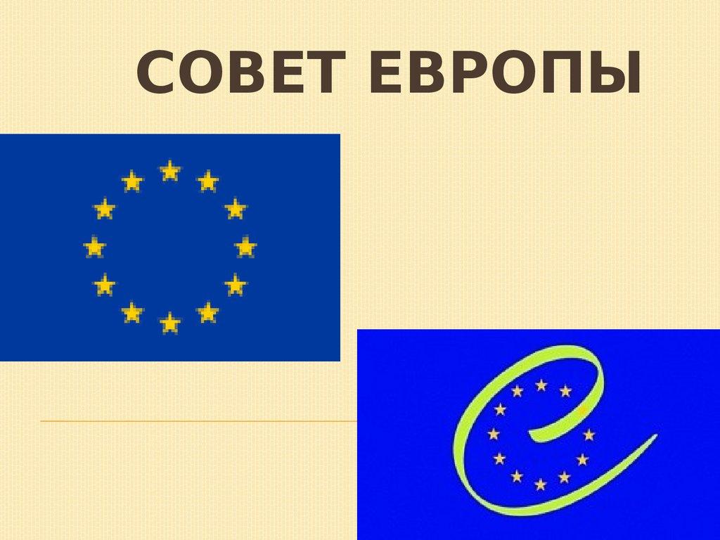 Совет Европы - презентация онлайн