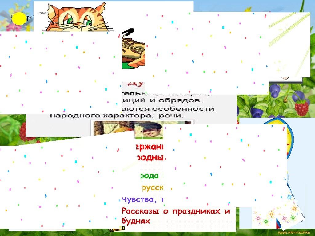 Народная украинская сказка читать на украинском языке