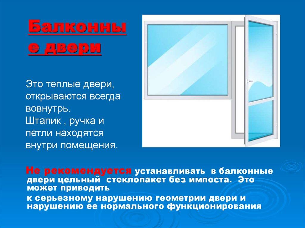 """Двери. ооо """"завод оконная мануфактура"""" - презентация онлайн."""