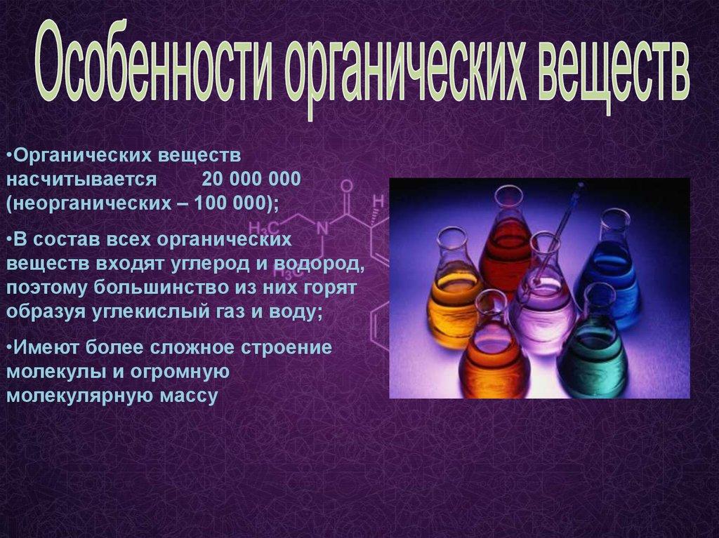 Органическая химия в жизни человека реферат 2106