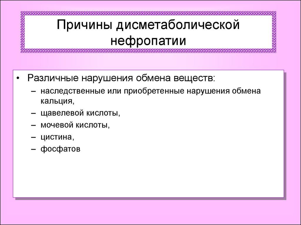 Дисметаболическая нефропатия реферат