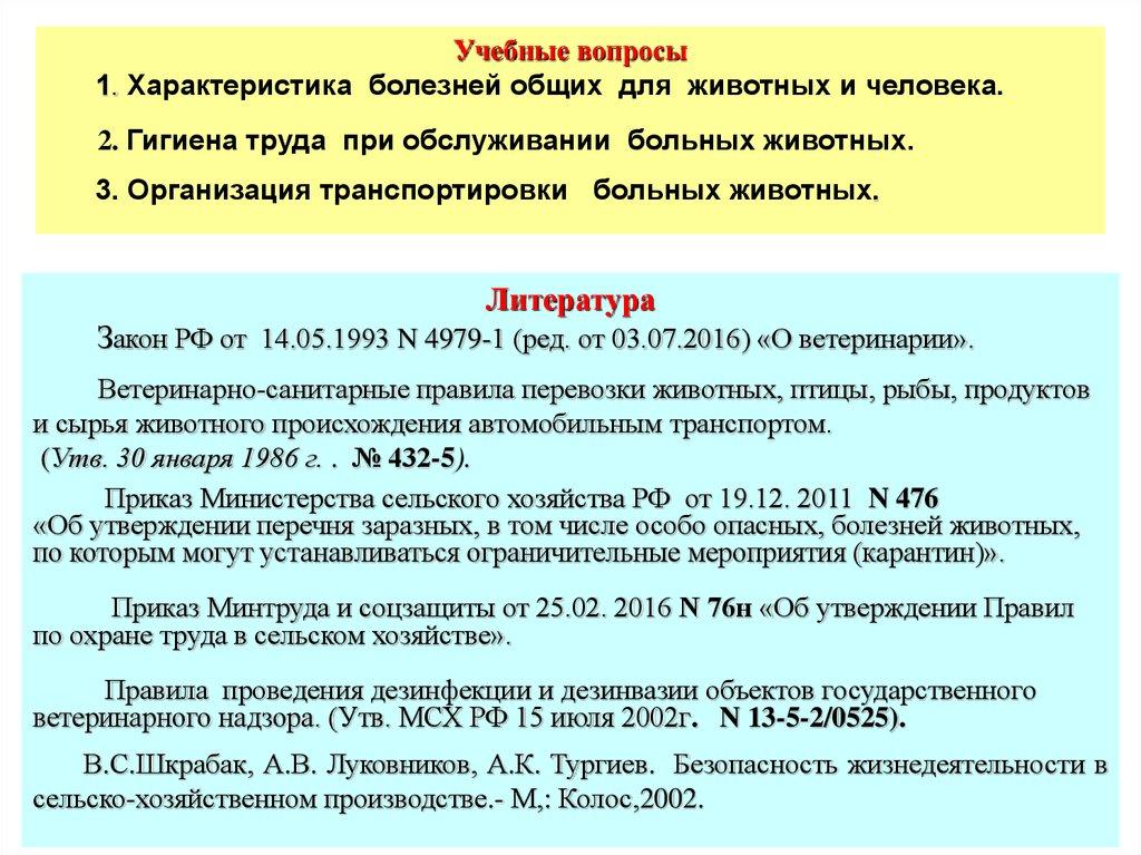 Приказ минсельхоза от 19. 12. 2011 476.
