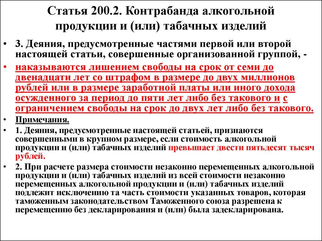 Квалификация контрабанды алкогольной продукции и табачных изделий жидкость для электронных сигарет самара купить