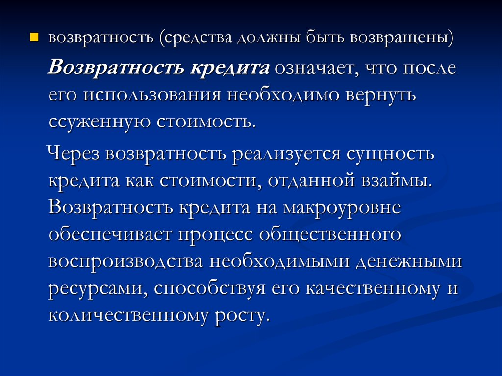 кредит его сущность и принципы банки перми потребительские кредиты без справок о доходах и поручителей