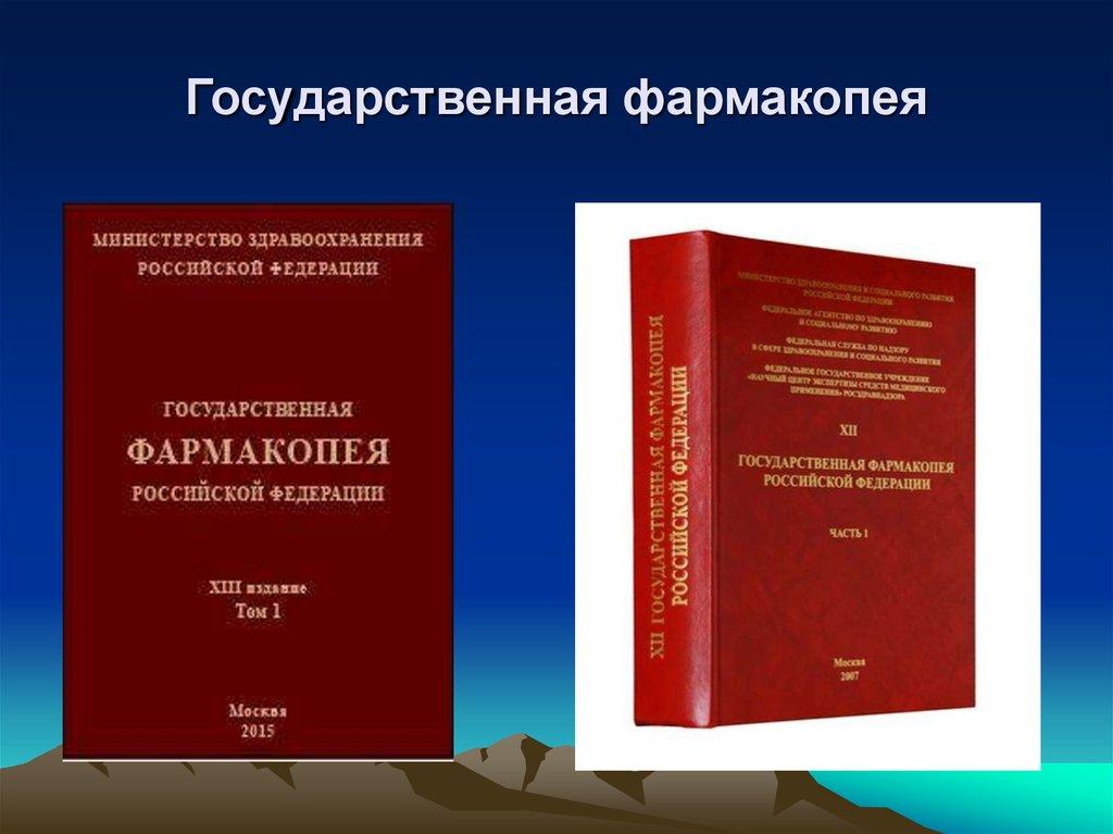 ГОСУДАРСТВЕННАЯ ФАРМАКОПЕЯ 13 ИЗДАНИЕ СКАЧАТЬ БЕСПЛАТНО