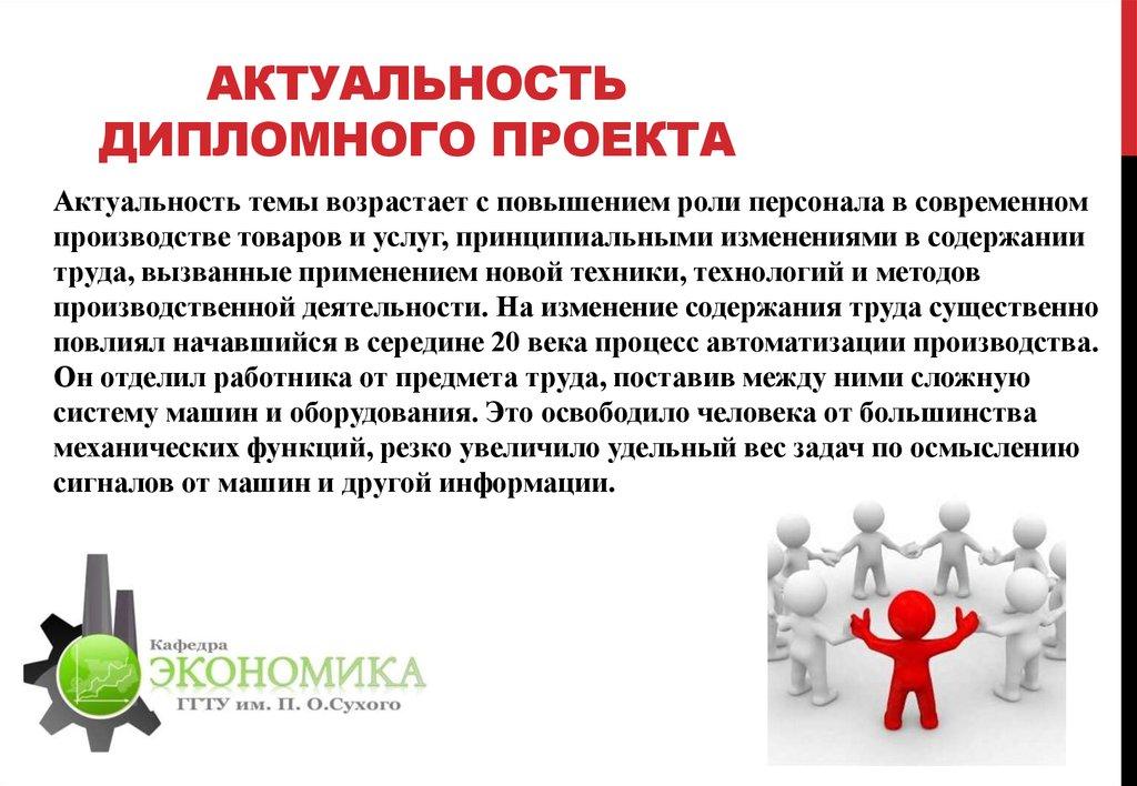 Совершенствование управления персоналом предприятия на примере  Актуальность дипломного проекта